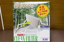 エアコン用クリーンフィルター PC-910C