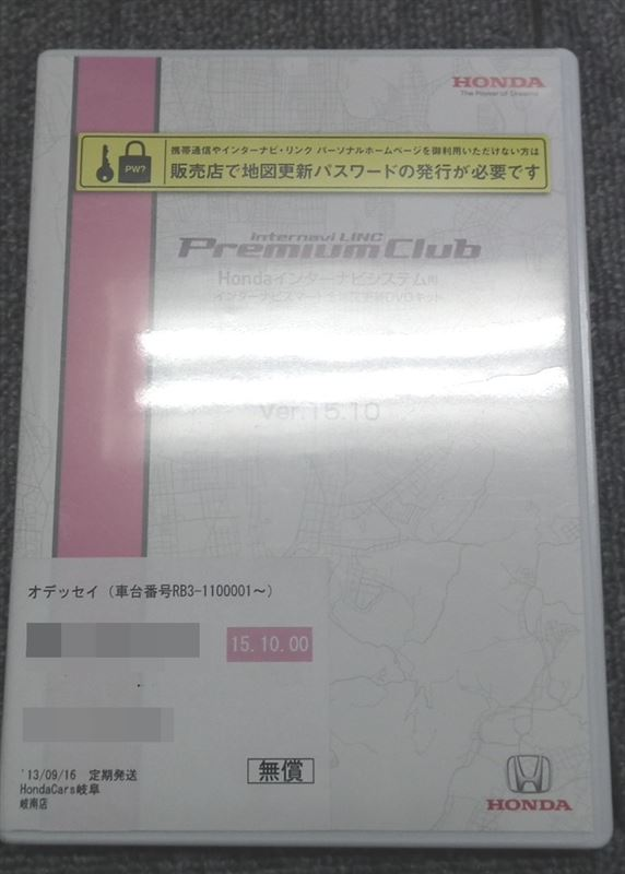 ホンダ(純正) インターナビシステム スマート全地図更新DVD