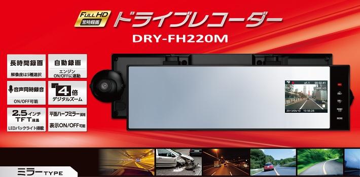 YUPITERU DRY-FH220M