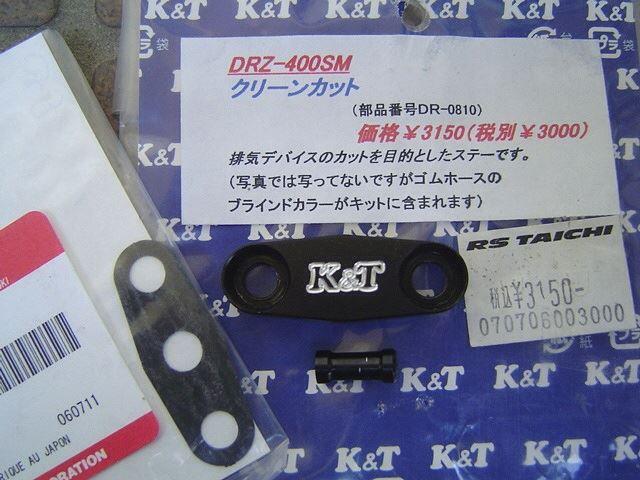 K&T ケイ・アンド・ティー:クリーンカット(2次エアキャンセラー)