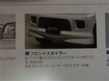 スパーキートヨタ 純正 オプション フロント スポイラーの単体画像