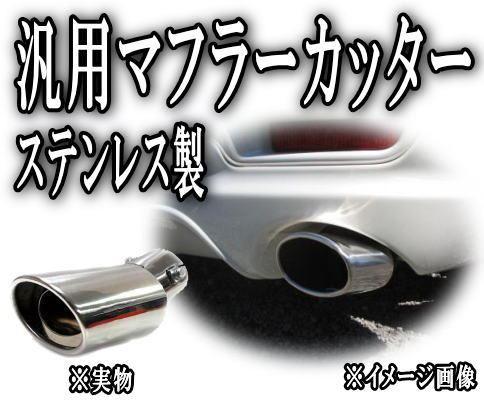 AUTOMAX izumi マフラーカッター
