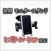 AUTOMAX izumi 携帯・スマートフォン用品