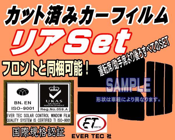 AUTOMAX izumi 車種別カット済みカーフィルム