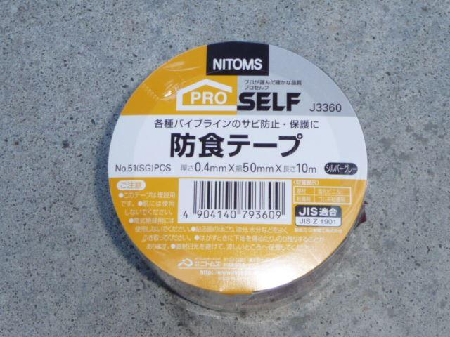 (株)ニトムズ 防食テープ