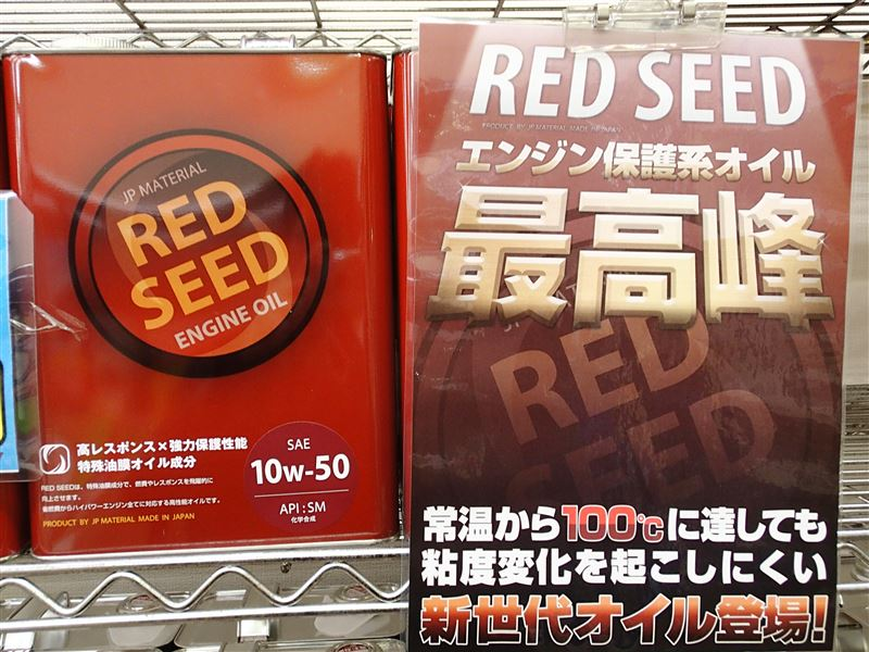JP MATERIAL RED SEED  10W-50