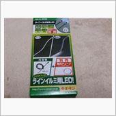 エーモン ラインイルミ専用LED(白) /2923