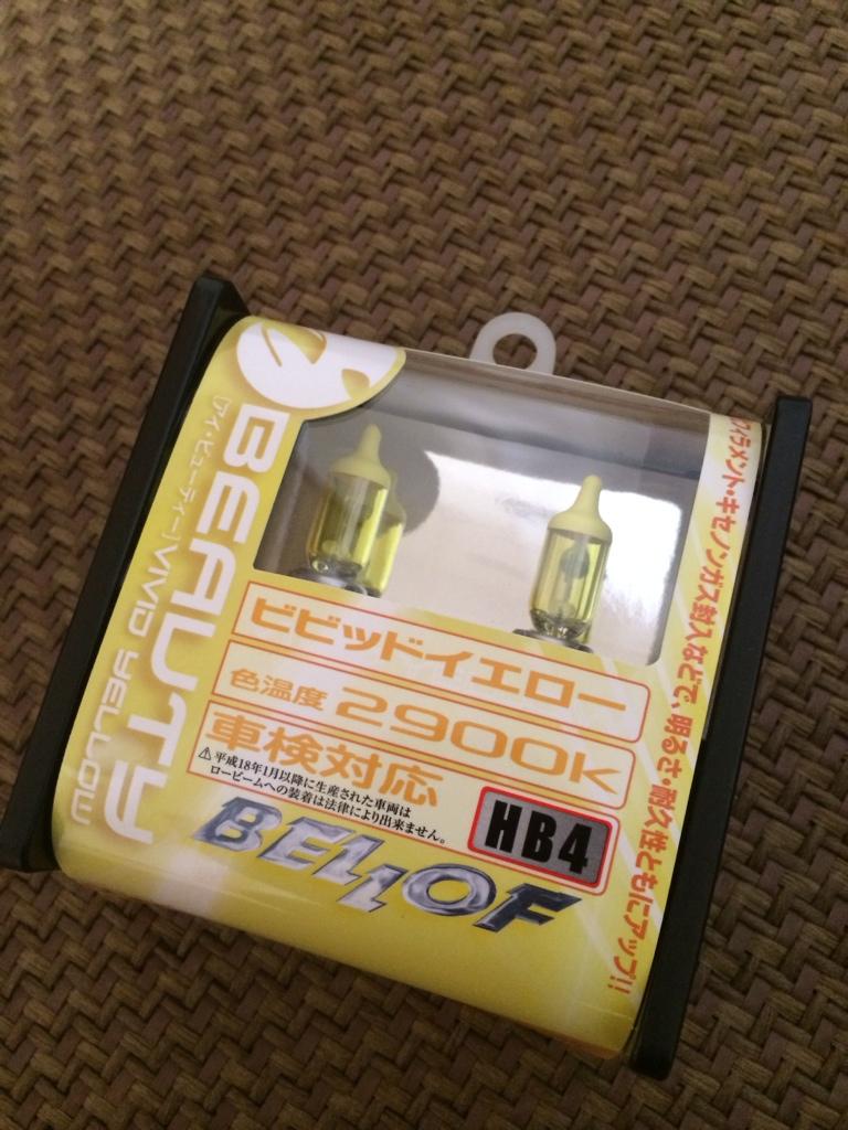 BELLOF iBEAUTY ビビッドイエロー 2900K HB4