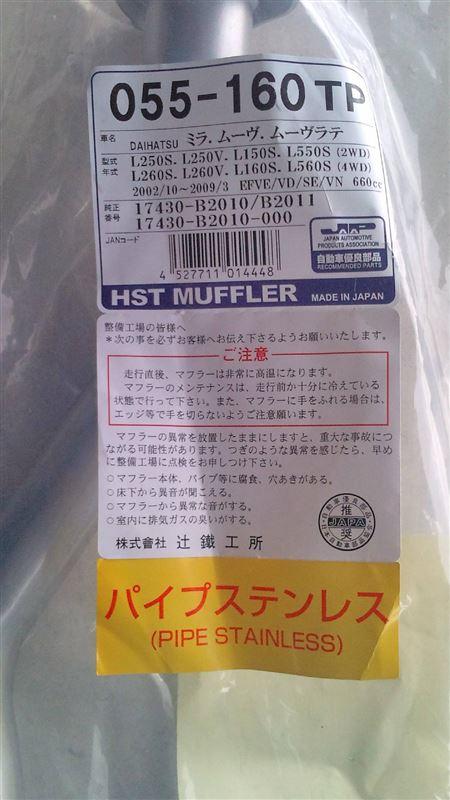 HST MUFFLER / 辻鐵工所 純正同等タイプ