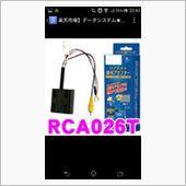 Data System リアカメラ 接続アダプター RCA026T