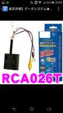 リアカメラ 接続アダプター / RCA026T