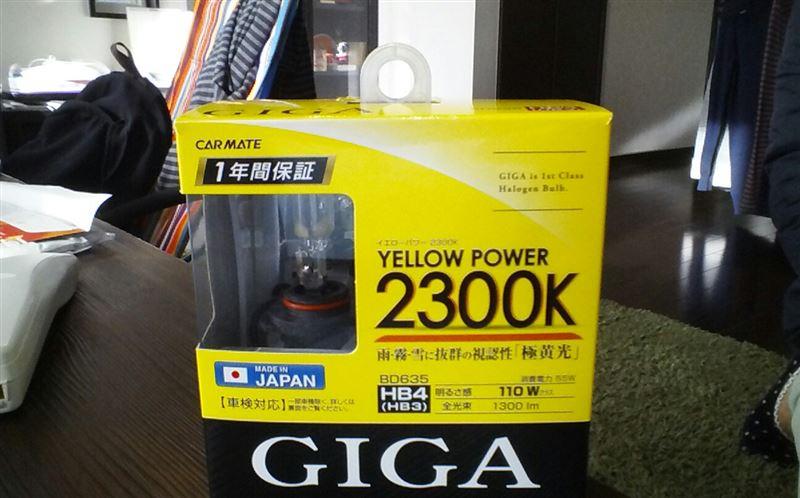 CAR MATE / カーメイト GIGA イエローゾーン 2300K HB4・HB3 / BD624
