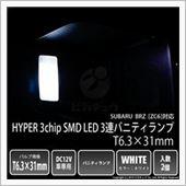 ピカキュウ BRZ ZC6対応 バニティランプ 対応 T6.3×31mm型 HYPER 3chip SMD LED 3連1セット2個入り ホワイト