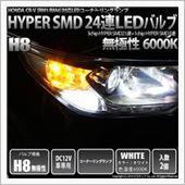 ピカキュウ CR-V RM1/RM4対応 コーナーリングランプ H8 HYPER SMD24連LED 無極性タイプ LEDカラー:ホワイト6000K