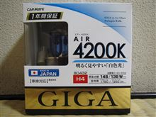 グランデプントCAR MATE / カーメイト GIGA BD432 GIGA エアー4200K H4の単体画像