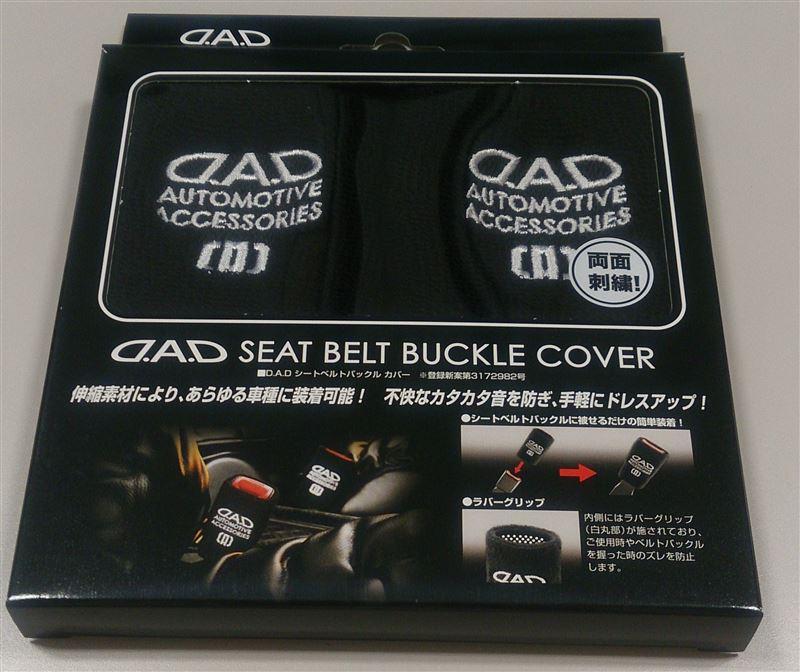 D.A.D / GARSON  D.A.D シートベルトバックル カバー