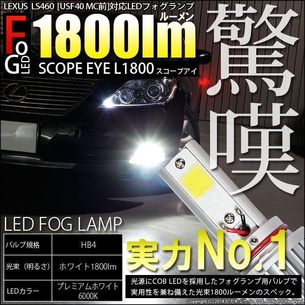 ピカキュウ LS460 USF40前期モデル対応 LEDフォグランプ HB4 SCOPE EYE L1800LEDフォグキット LEDカラー:プレミアムホワイト6000K[1800Lm] バルブ規格:HB4