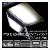 ピカキュウ LS460 USF40前期モデル対応 リアバニティランプ T6.3×31mm型 HYPER 3chip SMD LED 3連バニティランプ 1セット6個入り LEDカラー:ホワイト
