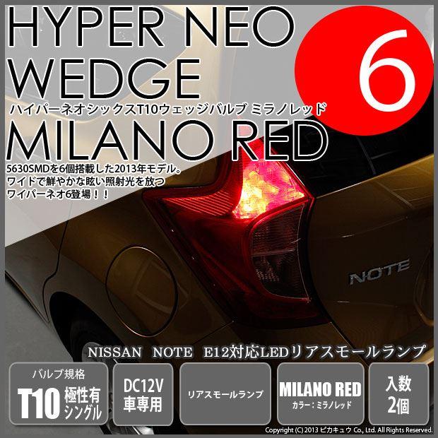 ピカキュウ ノート E12対応 リアスモールランプ T10 HYPER NEO 6 WEDGE LEDカラー:ミラノレッド