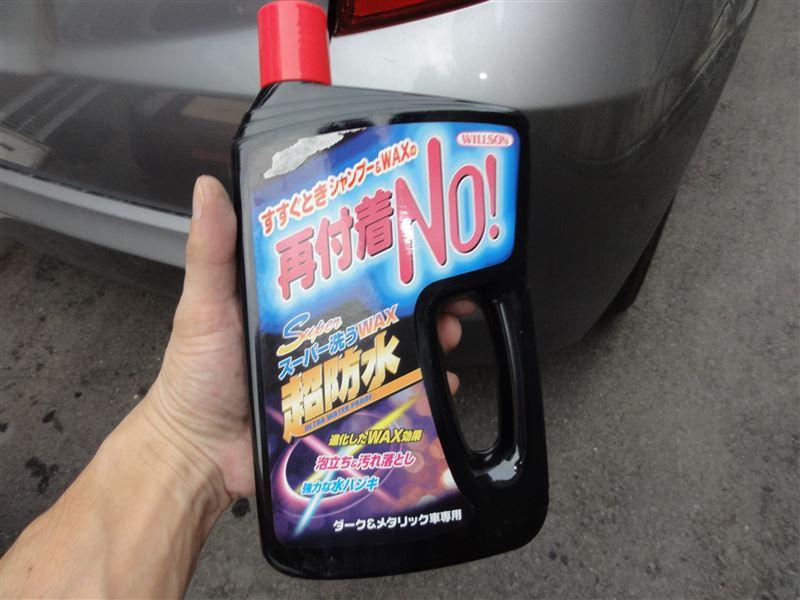 WILLSON スーパー洗うWAX 超防水