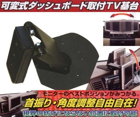 YAC VP-T12 ダッシュボード取付基台
