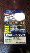 Luxer1 LEDルームランプ / RM-T007W