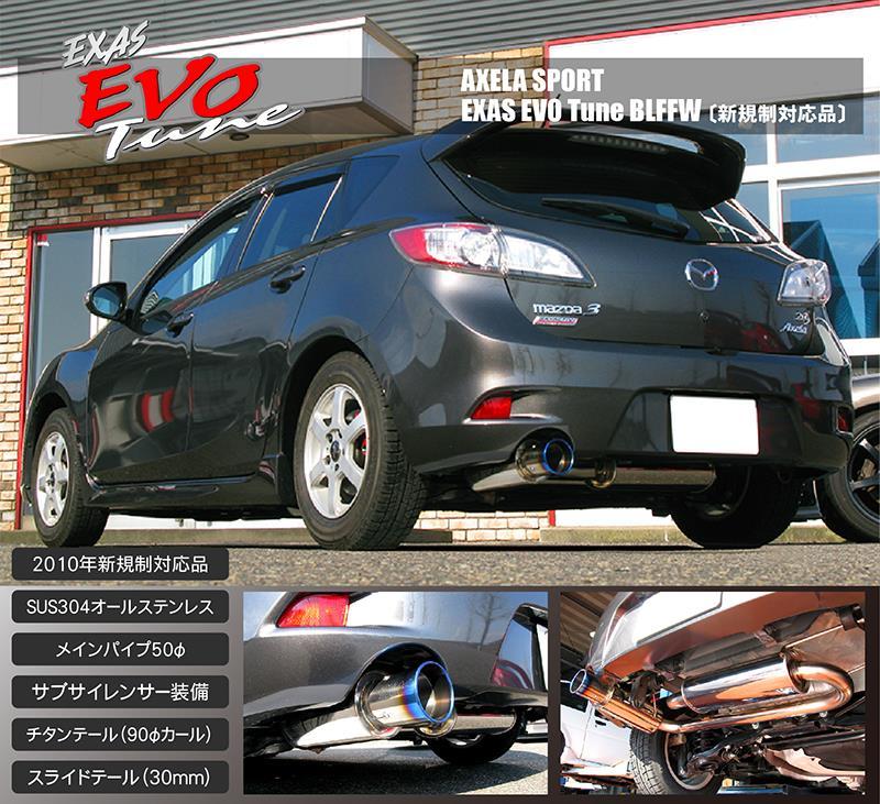 EXAS EVO Tune BLFFW 6AT車用