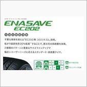 DUNLOP ENASAVE ENASAVE EC202 155/80R13