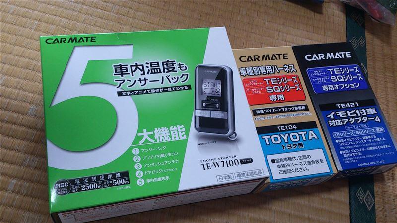 CAR MATE / カーメイト リモコンエンジンスターターW7100 / TE-W7100