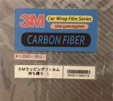 アトレー73M 3Mラッピングフィルムカーボンファイバー 410x295mmの単体画像