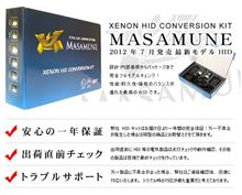 SMAXMASAMUNE 55W HIDキット H4(H/L) 6000Kの単体画像