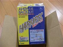 アンサーバックキット専用ハーネス / ABK015