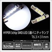 ピカキュウ T6.3×31mm型 HYPER 3chip SMD LED 3連バニティランプ 1セット2個入り LEDカラー:ホワイト