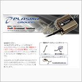OKADA PROJECTS プラズマシリーズ プラズマグラウンド