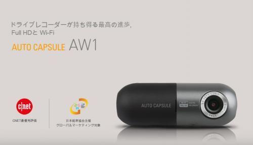 COWON JAPAN Auto Capsule AW1