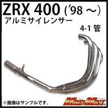 ZRX400-IIMADMAX アルミサイレンサー/メッキ 4-1管の単体画像