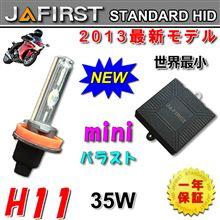 ジェンマJAFIRST  / ティーピーオー JAFIRST Standard  HB3 H11(H8/H9) 8000K の単体画像