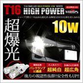 YOURS / ユアーズ 超高輝LED搭載バックランプ T16 ハイパワー10W