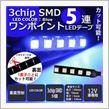 ピカキュウ 3chipSMD5連ワンポイントLEDテープ/黒基盤/ブルー