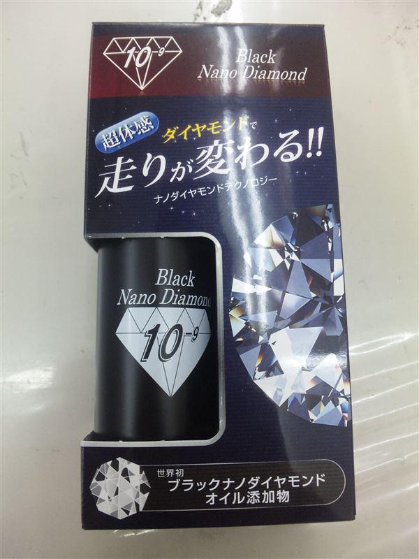 コアーズインターナショナル ブラックナノダイヤモンド