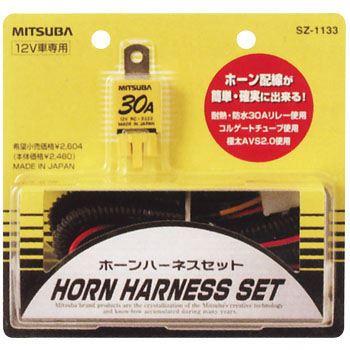 MITSUBA / ミツバサンコーワ ホーンハーネスセット SZ-1133