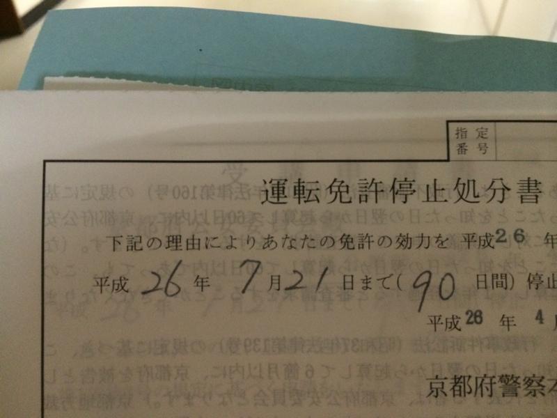京都府警察本部 運転免許停止処分書