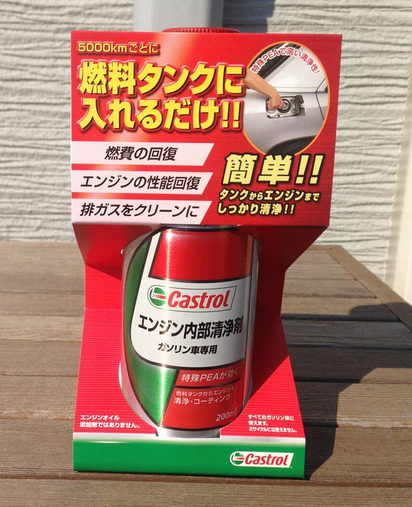 Castrol エンジン内部清浄剤