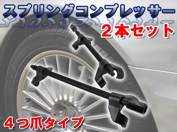 ヤフオク 激安★サスペーション・4爪スプリングコンプレッサー★
