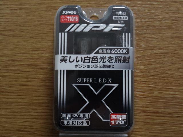 IPF SUPER LED X POSITION BULB 6000K T10 / XP-06