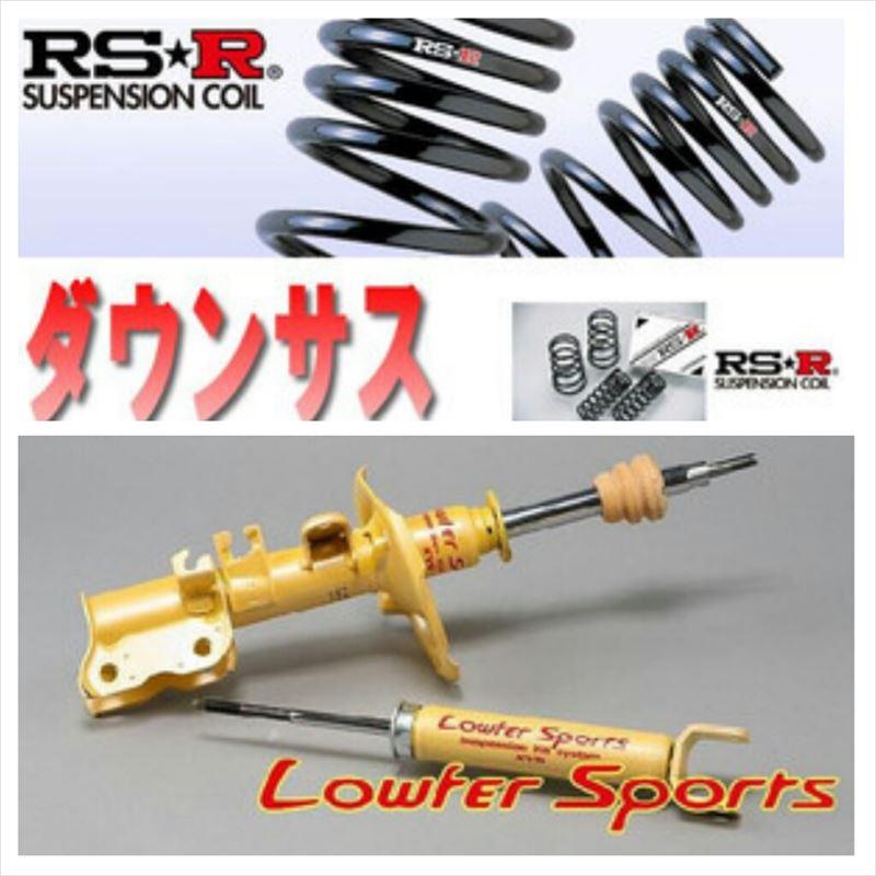 KYB&RS★R ローファースポーツ&ダウンサス