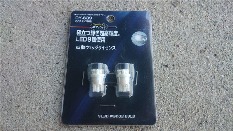 サンキコーポレーション LED 拡散ウェッジライセンス