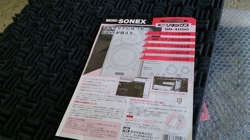東京防音株式会社 ミニ・ソネックス