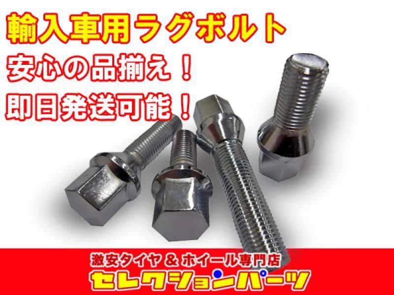 セレクションパーツ 輸入車用ボルト 10本セット テーパー M14×P1.5 首下30mm&35mm