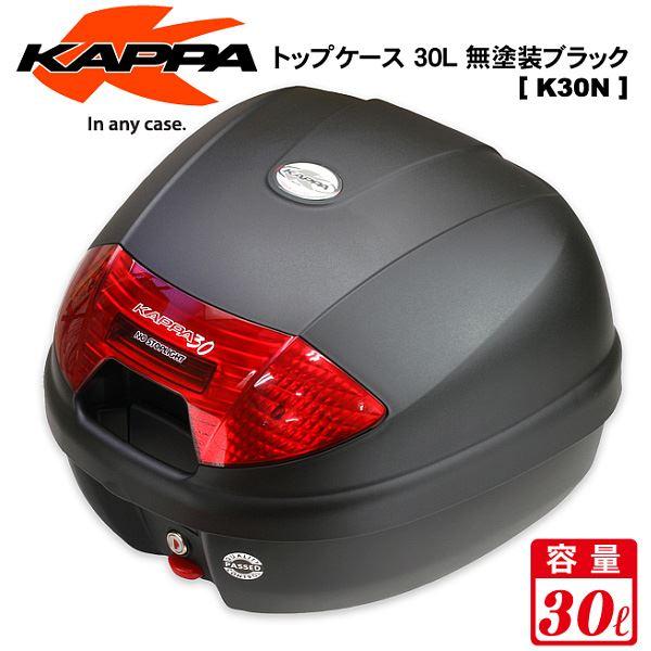 KAPPA トップケース 30L 無塗装ブラックK30N